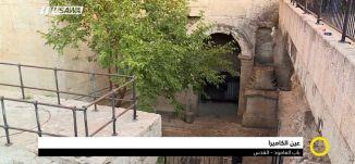 عين الكاميرا - باب العامود - القدس،صباحنا غير،10-12-2018،قناة مساواة الفضائية