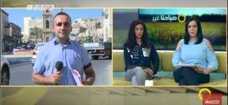 يافا، مواجهات اثر مقتل مهدي سعيد -  وائل عواد - صباحنا غير - 30-7-2017 - قناة مساواة
