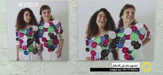 تقرير - .معرض خمسون عاما على الاحتلال  - مجد دانيال - صباحنا غير- 6-6-2017 -  مساواة