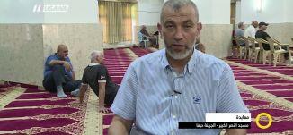 تقرير -  معايدة مسجد النصر الكبير ، الجرينة حيفا - ناهد حامد -  صباحنا غير- 26-6-2017 - مساواة