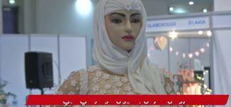 كعكة العروس تعرض بمليون دولار في دبي  -view finder-19-2-2018 - قنا ة مساواة الفضائية