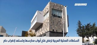 أبواب المدارس العربية مغلقة أمام عودة الطلاب،الكاملة،بانوراما مساواة ،03.05.2020