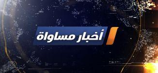 انعقاد المجلس المركزي بدورته التاسعة والعشرين ،الكاملة،اخبار مساواة،15-8-2018-مساواة