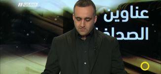 اليوم في اسطنبول .. قمّة اسلامية ! - وائل عواد -  صباحنا غير -13-12-2017 - قناة مساواة