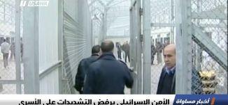 الأمن الإسرائيلي يرفض التشديدات على الأسرى،اخبار مساواة،7.11.2018، مساواة