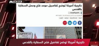 سي ان ان :  خارجية أمريكا توضح تفاصيل موعد فتح وعمل السفارة بالقدس - مترو الصحافة، 25.2.2018