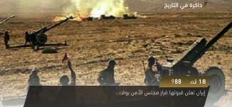 ايران تعلن قبولها قرار مجلس الامن يوقف الحرب مع العراق- ذاكرة في التاريخ 18-7-2018- مساواة