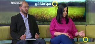 الزواج المبكر،شيخ  د. محمد بدران،  قاسم بدر ،صباحنا غير،27-6-2018، قناة مساواة