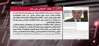 """"""" الولاء بالثقافة"""" أم """"خيانة الثقافة""""؟ بقلم: المحامي علي حيدر ،مترو الصحافة،25-11-2018،قناة مساواة"""