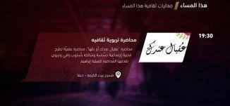 محاضرة '' عقبال عندك أو بلاها '' ! -  فعاليات ثقافية هذا المساء - 17-11-2017 - قناة مساواة