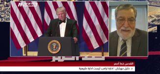 '' قرار ترامب أصبح جزءآ من السياسة الأمريكية '' د. خليل جهشان -تغطية خاصة ، 7.12.2017مساواة