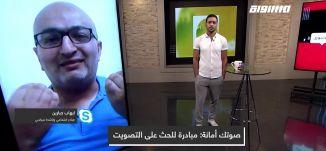 صوتك أمانة: مبادرة للحث على التصويت،ايهاب جبارين،المحتوى، 02.09.2019، قناة مساواة الفضائية