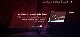 امسية توقيع كتاب بين الذات والوطن- فعاليات ثقافية هذا المساء - 23-6-2018 - مساواة