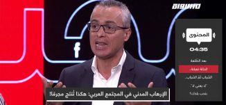 الإرهاب المدني في المجتمع العربي: هكذا تُنتج مجرمًا،د. سامي ميعاري،المحتوى، 07.10.2019،مساواة