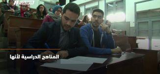 ب 60 ثانية،المغرب: اعتماد اللغة الفرنسية في كافة المناهج الدراسية لأنها لغة النجاح في البلاد،19-2