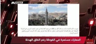 """الأناضول :روسيا: استهداف """"الإرهابيين"""" ليس خرقآ للهدنة بسوريا ،الكاملة،مترو الصحافة،1.3.2018، مساواة"""