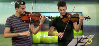 عزف على الكمان الجزء الثاني ،جريس صالح،ابراهيم بولس،صباحنا غير،9-9-2018،قناة مساواة