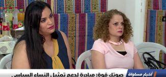 تقرير : صوتك قوة: مبادرة لدعم تمثيل النساء السياسي، اخبار مساواة، 13-8-2018-قناة مساواة الفضائيه