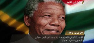نيلسون مانديلا اول رئيس افريقي في مثل هذا اليوم عام 1994, 9-5-2018 - قناة مساواة الفضائية