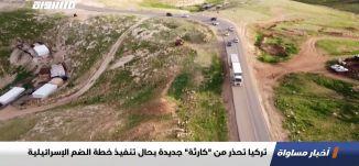 """تركيا تحذر من """"كارثة"""" جديدة بحال تنفيذ خطة الضم الإسرائيلية،اخبار مساواة،10.07.2020،مساواة"""