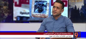 """""""شُربة مَي"""": حملة لمناهضة الجريمة في المجتمع العربي - مصطفى قبلاوي - 16-9-2016-#التاسعة"""