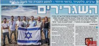 """""""فش احتلال""""؛ هكذا تحدثت احدى المشاركات في """"منتخب الأحلام الاسرائيلي""""-الكاملة - التاسعة -13.10.2017"""