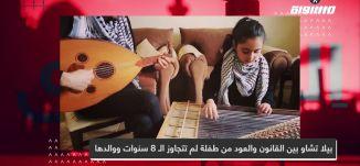 بيلا تشاو بين القانون والعود من طفلة لم تتجاوز الـ 8 سنوات ووالدها،محمد الهبّاش،المحتوى في رمضان، 20
