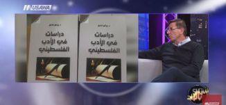 دراسات في الأدب الفلسطيني .. بحث جديد !!  - د. رياض كامل - ج1 - شو بالبلد، 23.11.2017. قناة مساواة