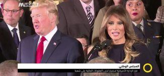 خطة أميركية لتصفية قضية اللاجئين الفلسطينيين،صباحنا غير،26-8-2018-قناة مساواة الفضائية