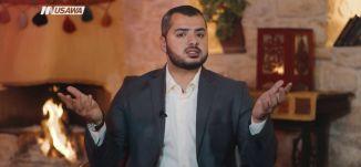 كيف تكون إمامآ في ريادتك للأعمال  !! - ج1 - الحلقة السادسة  - الإمام - قناة مساواة الفضائية