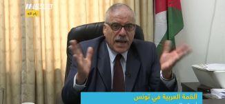 القمة العربية في تونس , وأهم الرسائل ، عمر حلمي،صباحنا غير ،1-4-2019،قناة مساواة