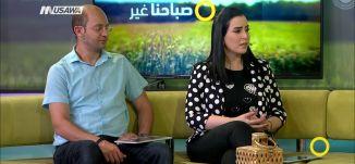 الاحتياجات والتحديات والمواقف،منى شيمي،د. صفاء غنادري نصر ،صباحنا غير،23-5-2018،مساواة