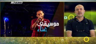 الرامة على موعد مع مهرجان  صدى السباط - زهير غنادري - صباحنا غير- 30-4-2017 -  مساواة
