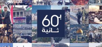 ب 60 ثانية،دبي: الاحتفال بمهرجان هولي الهندي في الإمارات مع حلول فصل الربيع،25-3-2019