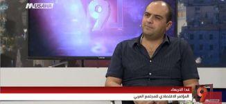 المؤتمر الاقتصادي للمجتمع العربي، خطوات نحو المساواة، أم ثرثرة - محمد خليلية - التاسعة - 11.14. 2017