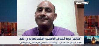 حملات الدعم والتبرع للعائلات المحتاجة متواصلة في عدد من البلدات العربية،عبد زبارقة،بانورامامساواة6.5