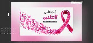 برومو - مش بس بأكتوبر تذكري تفحصي لتحفيز النساء للفحص المبكر -21.10.- برنامج المحتوى