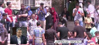 شهادات المجمع الطبي في جامعة القدس معترف بها  - د. عماد أبو كشك - #الظهيرة -29-6-2016- قناة مساواة الفضائية