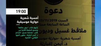 19:00 - أمسية شعرية حوارية موسيقية- فعاليات ثقافية هذا المساء - 23.11.2019