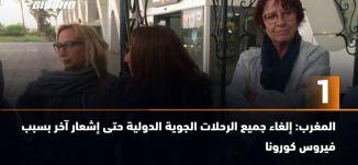 60 ثانية  -المغرب: إلغاء جميع الرحلات الجوية الدولية حتى إشعار آخر بسبب فيروس كوروناة ،16.03.20
