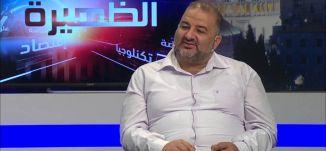 المصالحة التركية الإسرائيلية - د. منصور عباس- #الظهيرة -29-6-2016- قناة مساواة الفضائية