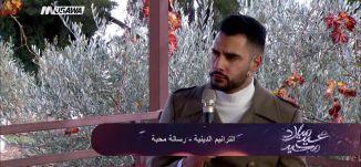 المجد لك - يعقوب شاهين  ، تغطية خاصة،6.1.2018،  قناة مساواة الفضائية