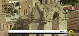 عين الكاميرا - الناصرة،صباحنا غير،06-12-2018،قناة مساواة الفضائية