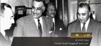 سوريا ومصر توقعان على ميثاق الوحدة العربية بين البلدين ، ذاكرة في التاريخ،1.2.2018، مساواة