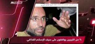 روسيا اليوم : 90% من الليبيين يوافقون على سيف الإسلام القذافي رئيسا للبلاد،مترو الصحافة،18-12-2018