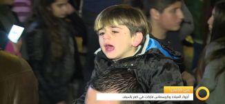 عين الكاميرا - اجواء الميلاد في كفر يوسف - صباحنا غير- 22-12-2015- قناة مساواة الفضائيةMusawaChannel