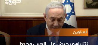 نتنياهو يحرض على العرب مجددا ،اخبار مساواة،10.3.2019- مساواة