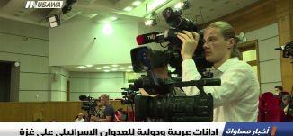 إدانات عربية ودولية للعدوان الإسرائيلي على غزة، اخبار مساواة،13-11-2018- مساواة