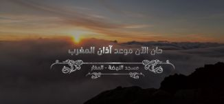 الثاني من رمضان، الفترة الدينية، رمضان 2018،قناة مساواة الفضائية