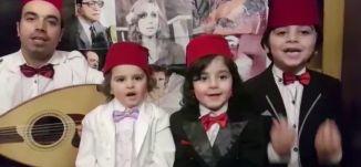 انتظروا، يوم الطفل العالمي مميز مع المطرب علاء جركس والعائلة، صباحنا غير،1-6-2018- مساواة الفضائية